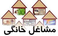 ثبتنام ۲۰۰۰ نفر در طرح توسعه مشاغل خانگی یزد